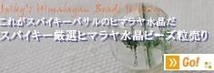 厳選ヒマラヤ水晶ビーズ粒売りside