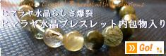 ヒマラヤ水晶ブレスレット内包物入り誘導バナーside