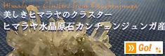 ヒマラヤ水晶原石カンチェンジュンガ産誘導バナーside