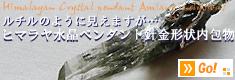 ヒマラヤ水晶ペンダント針金形状内包物産誘導バナーside
